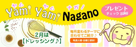 ヤムヤムナガノ